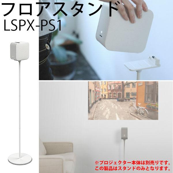 SONY LSPX-PS1 フロアスタンド