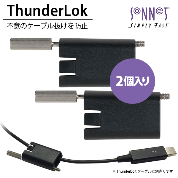 SONNET ThunderLok (Thunderbolt Connector Lock; 2 Pack)
