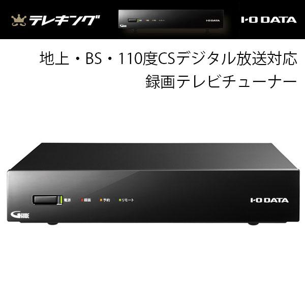 IO Data 地上・BS・110度CSデジタル放送対応録画テレビチューナー テレキング