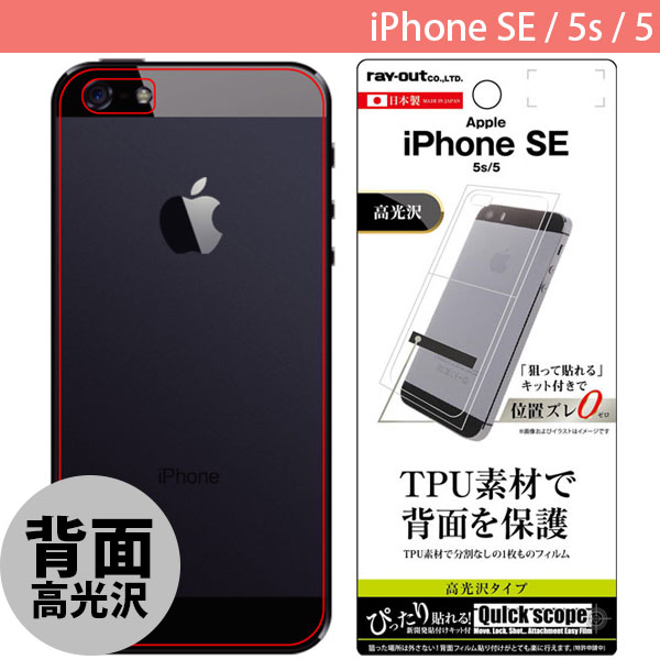 767eaf210a Ray Out iPhone SE / 5s / 5 背面保護フィルム TPU 光沢 # RT-P11SF/WB1 ...