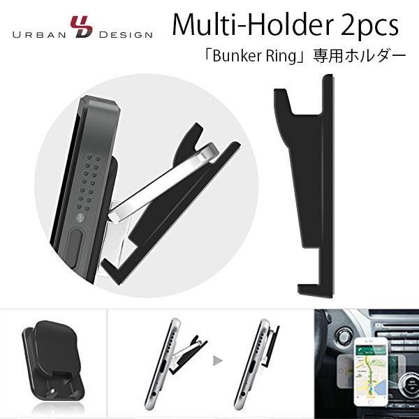 URBAN DESIGN Multi-Holder 2pcs