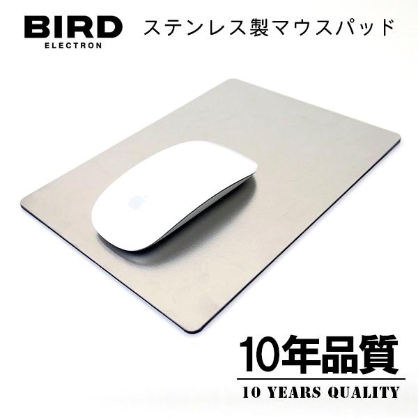 Bird Electron 10年品質のステンレス製マウスパッド