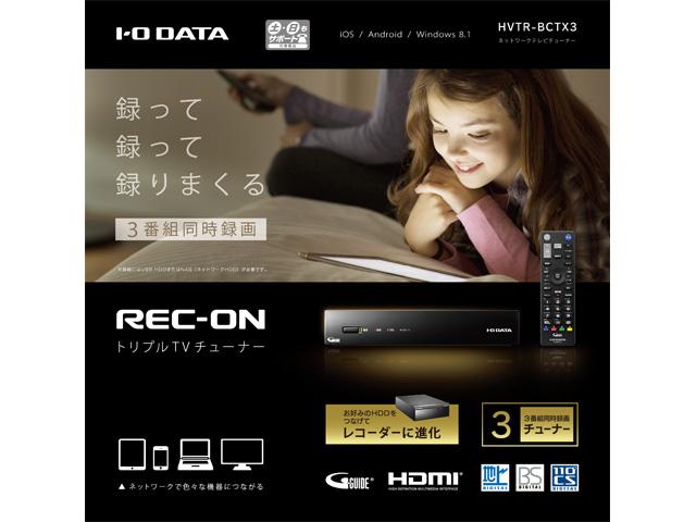 IO Data 地上・BS・110度CSデジタル放送対応録画ネットワークテレビチューナー 「REC-ON」