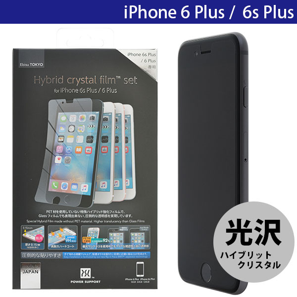 835fb73122 PowerSupport AFPクリスタルフィルムセット for iPhone SE / 5s / 5c / 5 ...