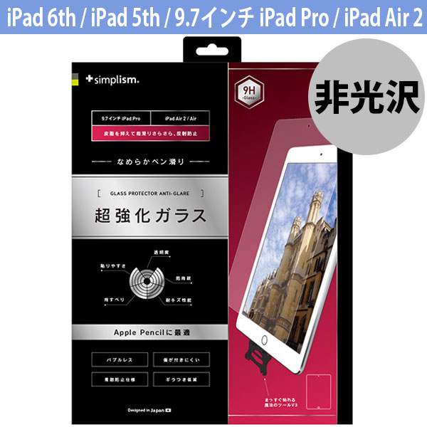 Simplism iPad 6th / 5th / 9.7インチ iPad Pro / Air 2 / Air 液晶保護強化ガラス 反射防止