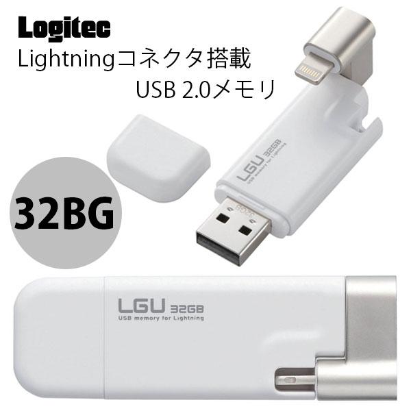 Logitec Lightningコネクタ搭載 USB2.0メモリ 32GB