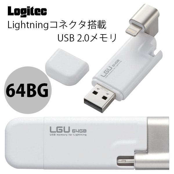 Logitec Lightningコネクタ搭載 USB2.0メモリ 64GB