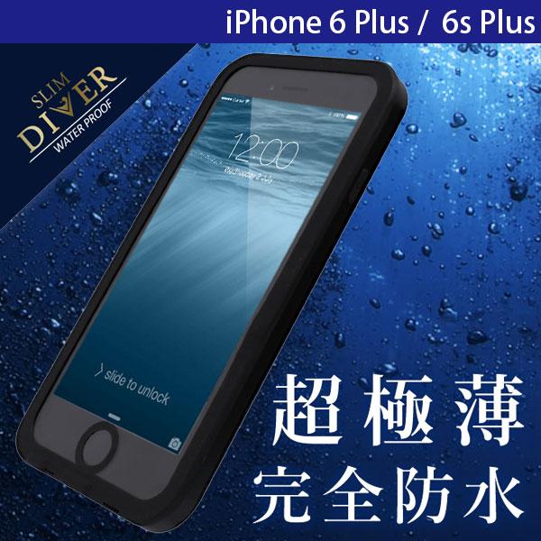 LEPLUS iPhone 6 Plus / 6s Plus 防水・防塵・耐衝撃ケース「SLIM DIVER (スリムダイバー)」 ブラック