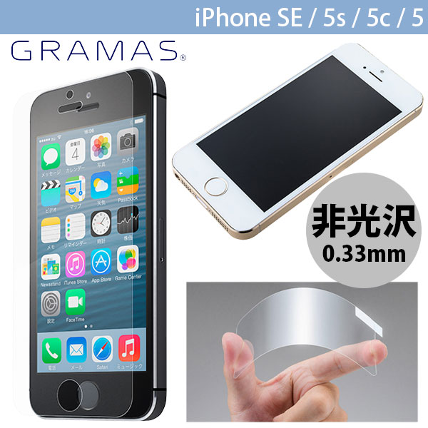 GRAMAS Protection Glass for iPhone SE / 5s / 5c / 5 Anti Glare