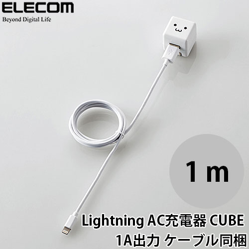 Logitec Lightning AC充電器 CUBE 1A出力 ケーブル同梱 1.0m ホワイト FACE