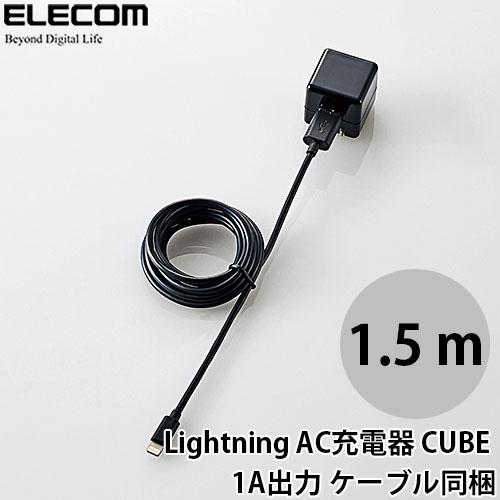Logitec Lightning AC充電器 CUBE 1A出力 ケーブル同梱 1.5m ブラック