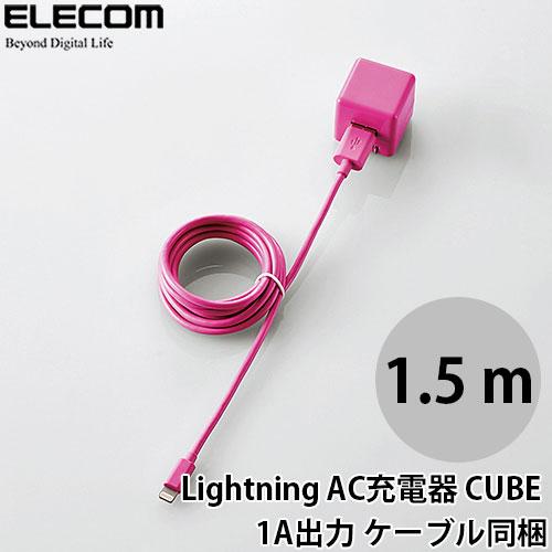 Logitec Lightning AC充電器 CUBE 1A出力 ケーブル同梱 1.5m ピンク
