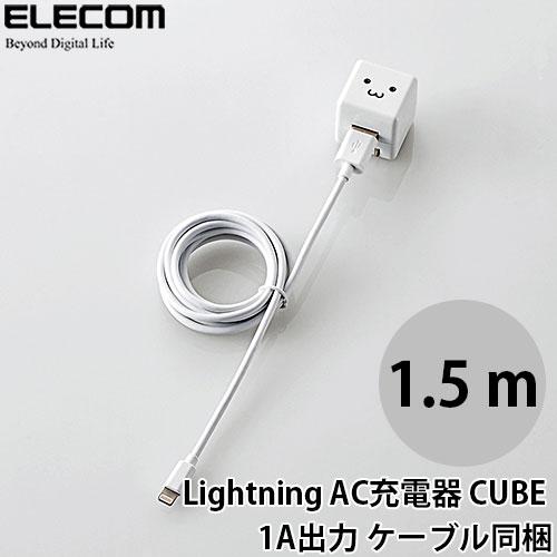 Logitec Lightning AC充電器 CUBE 1A出力 ケーブル同梱 1.5m ホワイト FACE