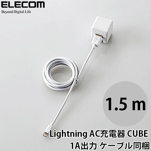 Logitec Lightning AC充電器 CUBE 1A出力 ケーブル同梱 1.5m ホワイト