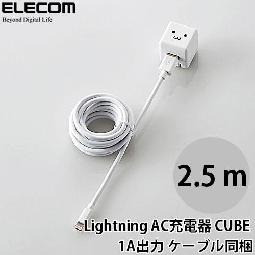 Logitec Lightning AC充電器 CUBE 1A出力 ケーブル同梱 2.5m ホワイト FACE