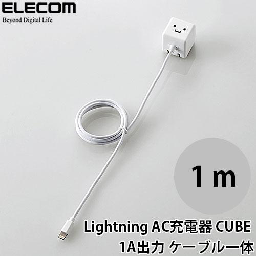 Logitec Lightning AC充電器 CUBE 1A出力 ケーブル一体 1.0m ホワイト FACE
