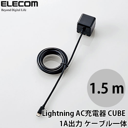 Logitec Lightning AC充電器 CUBE 1A出力 ケーブル一体 1.5m ブラック