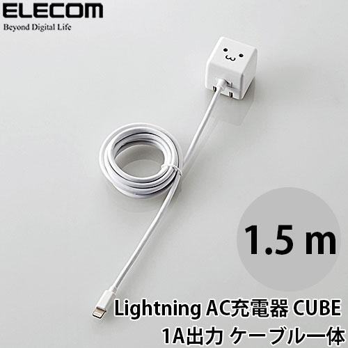 Logitec Lightning AC充電器 CUBE 1A出力 ケーブル一体 1.5m ホワイト FACE