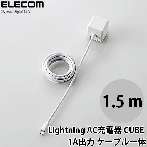 Logitec Lightning AC充電器 CUBE 1A出力 ケーブル一体 1.5m ホワイト
