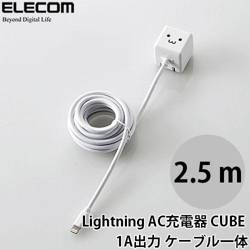 Logitec Lightning AC充電器 CUBE 1A出力 ケーブル一体 2.5m ホワイト FACE