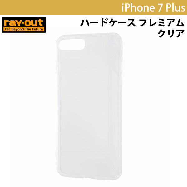 Ray Out iPhone 7 Plus ハードケース プレミアム/クリア