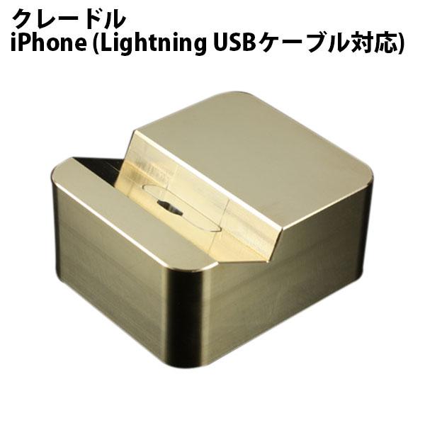 GILD design クレードル for iPhone (Lightning USBケーブル対応) ブラス(真鍮製)