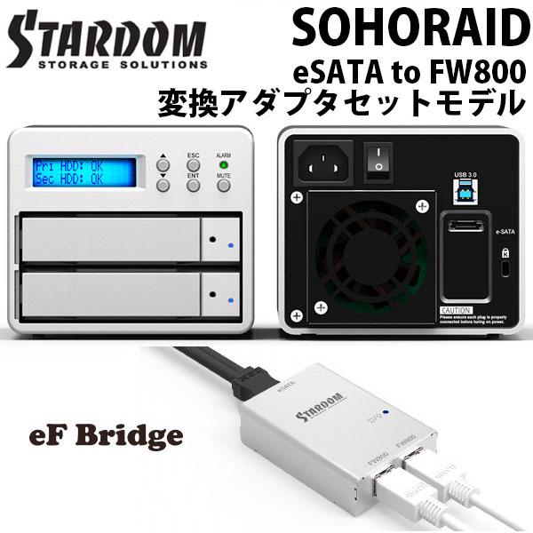 STARDOM SOHORAID SR2 + ef Bridge ( eSATA / USB3.0 / 2 x Firewire800 ポート)