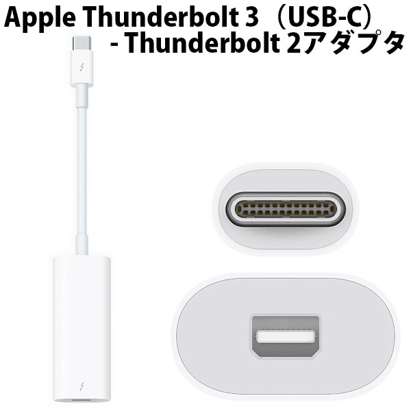Apple Thunderbolt 3(USB-C)- Thunderbolt 2アダプタ