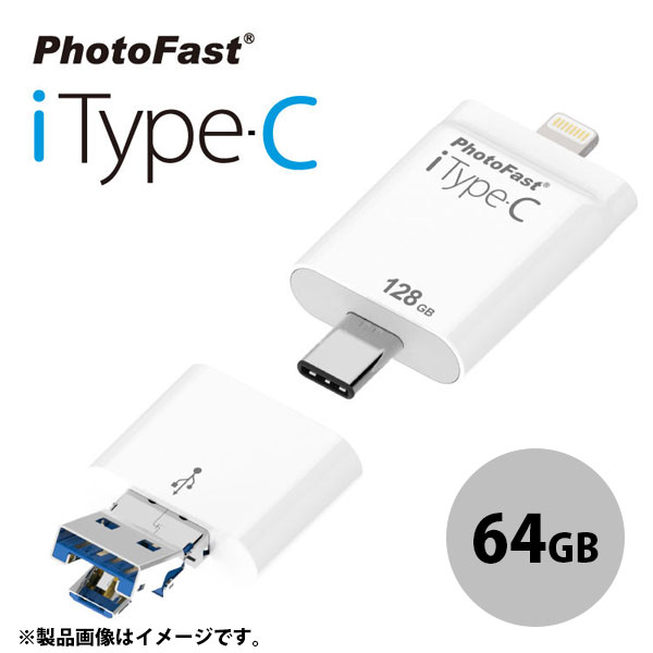 PhotoFast iType-C 64GB USB-C to Lightning フラッシュメモリ ホワイト