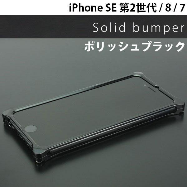 GILD design iPhone SE 第2世代 / 8 / 7 ソリッドバンパー ポリッシュブラック