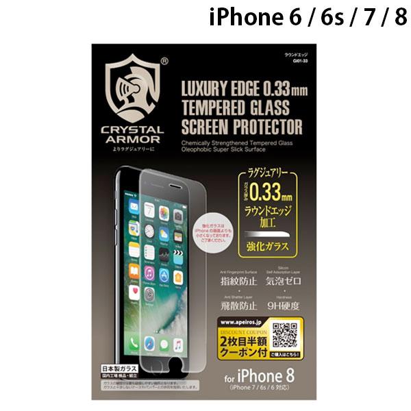 GILD design クリスタルアーマー ラウンドエッジ強化ガラス 0.33mm for iPhone 6 / 6s / 7
