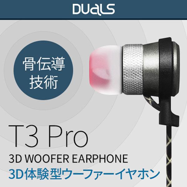 DUALS 3D Woofer earphone T3 Pro