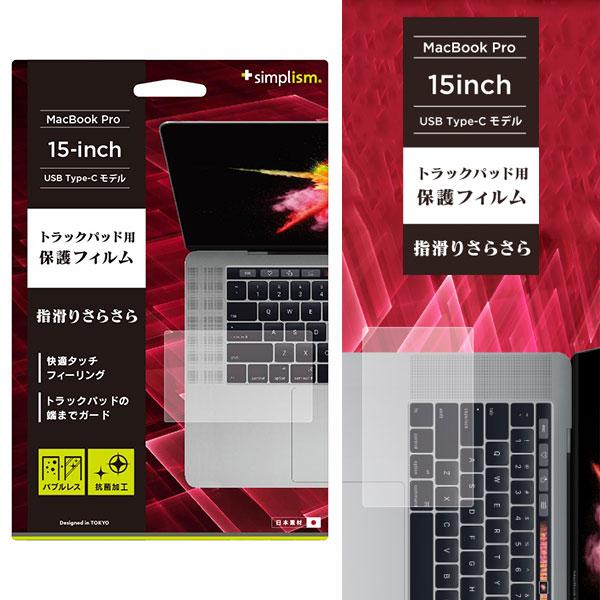 Simplism トラックパッドフィルム for MacBook Pro 15inch USB Type-Cモデル (スムース)