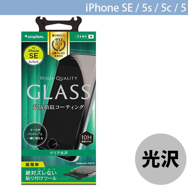 Simplism iPhone SE / 5s / 5c / 5 液晶保護強化ガラス 光沢 0.2mm