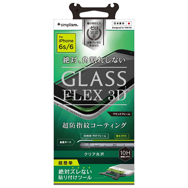 Simplism iPhone 6s / 6 FLEX 3D 立体成型フレームガラス 光沢 ブラック 0.25mm