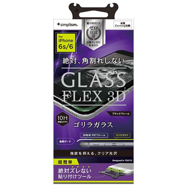 Simplism iPhone 6s / 6 FLEX 3D 立体成型フレームゴリラガラス 光沢 ブラック 0.2mm