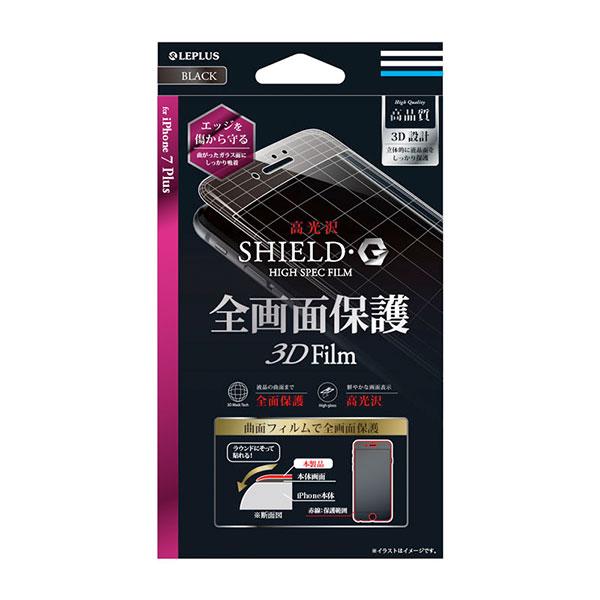 LEPLUS iPhone7 Plus 保護フィルム 全画面保護3D Film 光沢 「SHIELD・G HIGH SPEC FILM」 ブラック