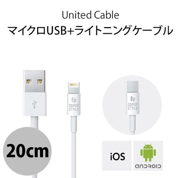 DDPOPSTYLE micro USB + Lightningケーブル一体型  United Cable 20cm