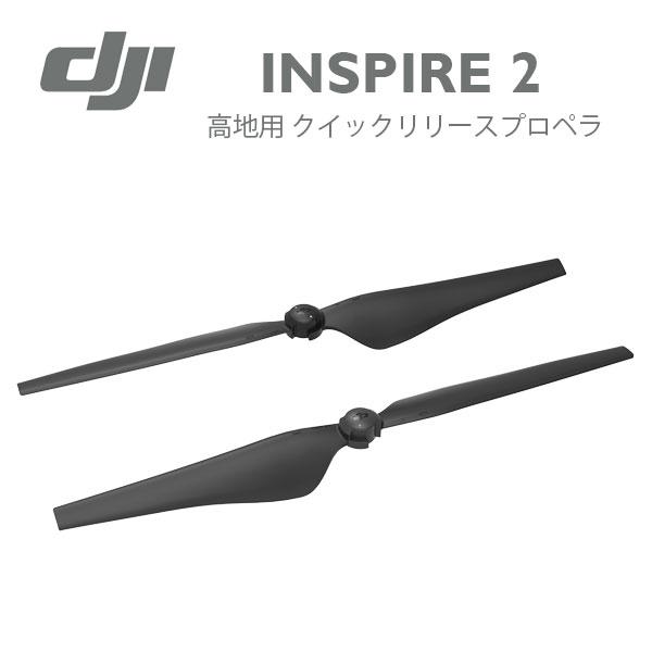 DJI INSPIRE 2 高地用 クイックリリース プロペラ