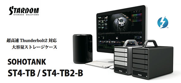 STARDOM SOHOTANK ST4-TB Thunderbolt2 4ベイRAIDケース ブラック