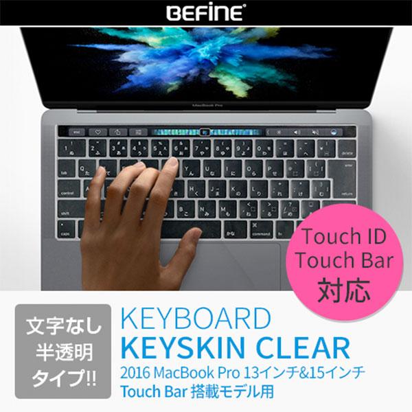 BEFINE キースキン 2016 MacBook Pro 13インチ & 15インチ Touch BarとTouch ID対応 キーボードカバー クリア