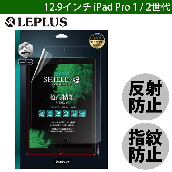 LEPLUS 12.9インチ iPad Pro 1 / 2世代 保護フィルム 反射防止・超高精細 「SHIELD・G HIGH SPEC FILM」