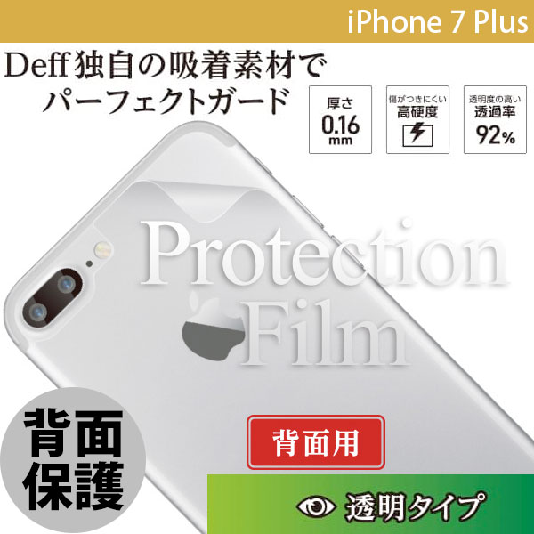 Deff iPhone 7 Plus Protection Film 背面保護フィルム 透明