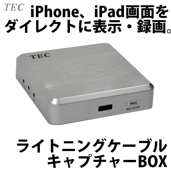 Tec ライトニングケーブルキャプチャーBOX イージーレックLN
