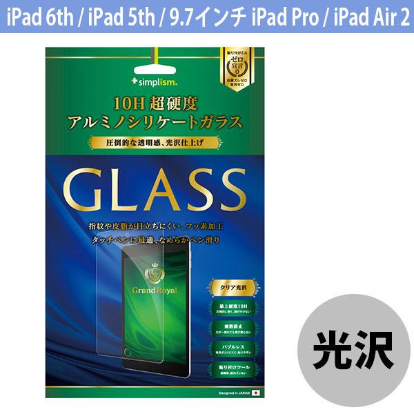 Simplism iPad 5th / 9.7インチ iPad Pro / Air 2 アルミノシリケートガラス 光沢