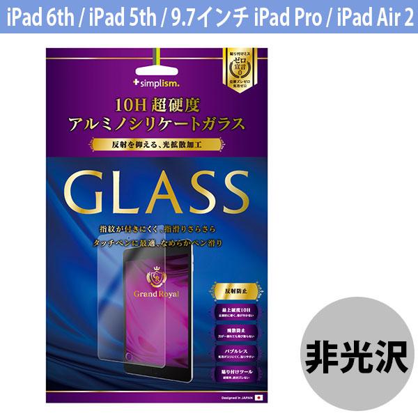 Simplism iPad 6th / 5th / 9.7インチ iPad Pro / Air 2 アルミノシリケートガラス 反射防止 0.33mm