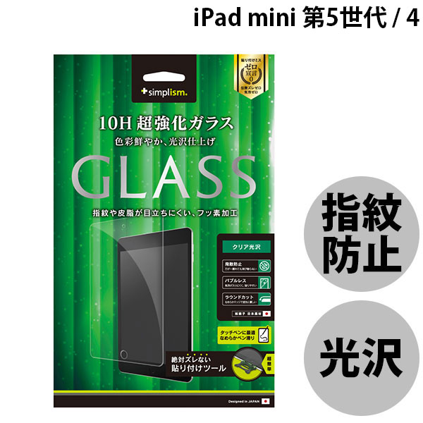 Simplism iPad mini 第5世代 / 4 液晶保護強化ガラス 超防指紋加工