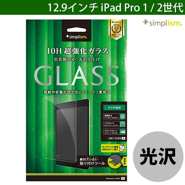 Simplism 12.9インチ iPad Pro 1 / 2世代 液晶保護強化ガラス 光沢