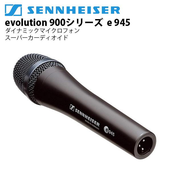 SENNHEISER evolution 900シリーズ e945 ダイナミックマイクロフォン スーパーカーディオイド
