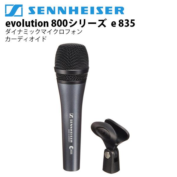 SENNHEISER evolution 800シリーズ e835 ダイナミックマイクロフォン カーディオイド